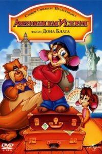 Американская история / An American Tail (1986)