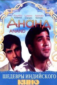 Ананд / Anand (1971)