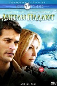 Ангелы падают / Angels Fall (2007)