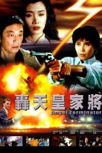 Ангелы терминаторы / Hong tian huang jia jiang (1992)