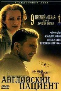 Английский пациент / The English Patient (1996)