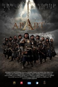 Аравт – 10 солдат Чингисхана / ARAVT - The Ten Soldiers of Chinggis Khaan (2012)