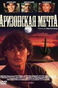 Аризонская мечта / Arizona Dream (1991)