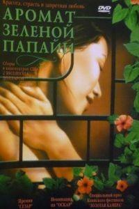 Аромат зеленой папайи / Mi du du xanh (1992)