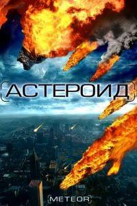 Астероид: Последние часы планеты / Meteor (2009)