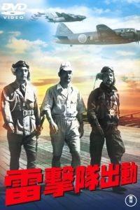 Атака торпедоносцев / Raigekitai shutsudo (1944)