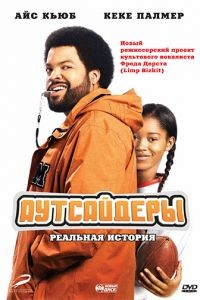Аутсайдеры / The Longshots (2008)