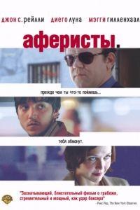 Аферисты / Criminal (2004)