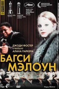 Багси Мэлоун / Bugsy Malone (1976)