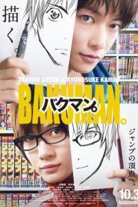 Бакуман. / Bakuman. (2015)