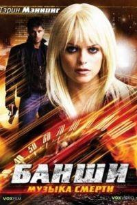 Банши: Музыка смерти / Banshee (2006)