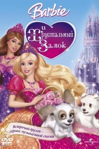 Барби и Хрустальный замок / Barbie & The Diamond Castle (2008)