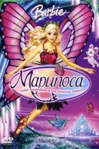Барби: Марипоса / Barbie Mariposa and Her Butterfly Fairy Friends (2008)
