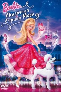 Барби: Сказочная страна моды / Barbie Fashion Fairytale (2010)