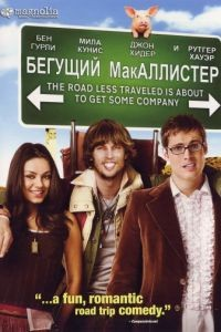 Бегущий МакАллистер / Moving McAllister (2007)