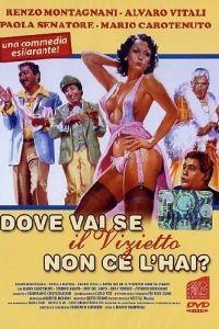 Без греха не вытащишь и рыбку из пруда? / Dove vai se il vizietto non ce l'hai? (1979)