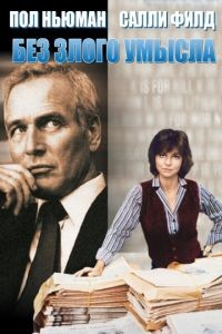 Без злого умысла / Absence of Malice (1981)