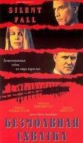 Безмолвная схватка / Silent Fall (1994)