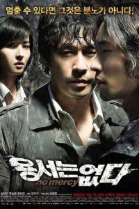 Без пощады / Yongseoneun eupda (2009)