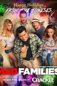 Безумные семейки / Mad Families (2017)
