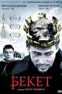 Бекет / Becket (1964)