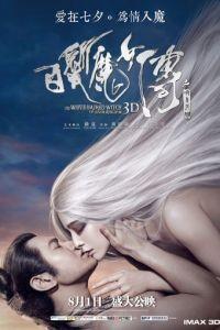 Белокурая невеста из Лунного Королевства / Bai fa mo nu zhuan zhi ming yue tian guo (2014)