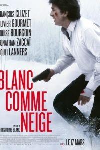 Белый как снег / Blanc comme neige (2010)