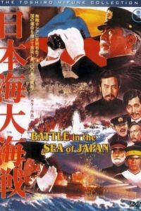 Битва в японском море / Nihonkai daikaisen (1969)