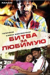 Битва за любимую / Ranam (2006)