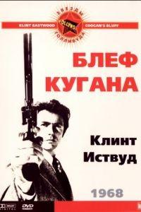 Блеф Кугана / Coogan's Bluff (1968)