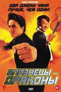 Близнецы-драконы / Seong lung wui (1991)