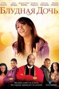 Блудная дочь / Preacher's Kid (2010)