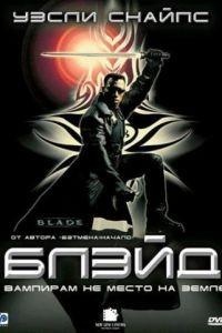Блэйд / Blade (1998)