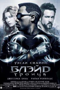 Блэйд 3: Троица / Blade: Trinity (2004)