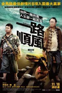 Счастливого пути / Yi lu shun feng (2016)