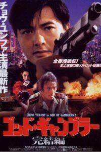 Бог игроков 2 / Dou san 2 (1994)