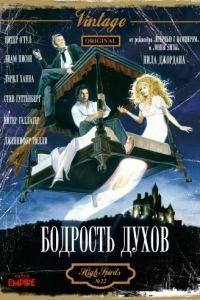 Бодрость духов / High Spirits (1988)