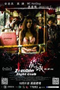 Бойцовский клуб зомби / Shi cheng (2014)