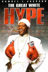 Большой белый обман / The Great White Hype (1996)