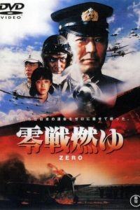 Бомбардировщики «Зеро» в огне / Zerosen moyu (1984)