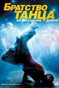 Братство танца: Возвращение домой / Stomp the Yard 2: Homecoming (2010)