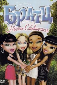 Братц: Мечты сбываются / Bratz: Dreams Come True (2007)