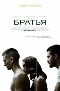 Братья / Brothers (2009)