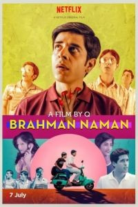Брахман Наман: Последний девственник Индии / Brahman Naman (2016)