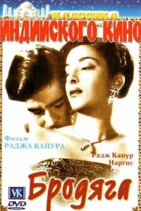 Бродяга / Awaara (1951)
