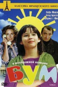 Бум / La boum (1980)