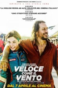Быстрая, как ветер / Veloce come il vento (2016)