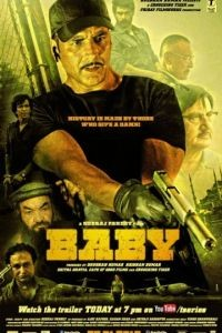 Бэйби / Baby (2015)