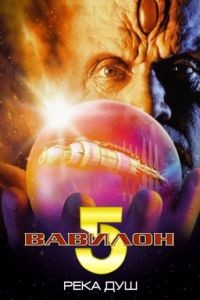 Вавилон 5: Река душ / Babylon 5: The River of Souls (1998)