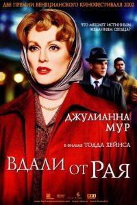 Вдали от рая / Far from Heaven (2002)